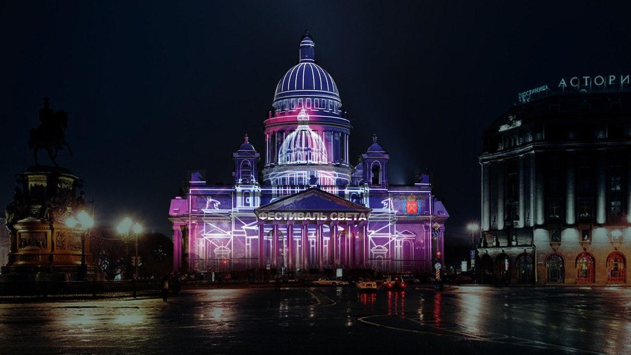 Фестиваль света пройдет 4 и 5 ноября на Исаакиевской площади! Объявляется набор фотоблогеров