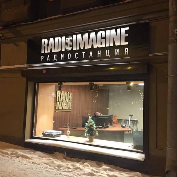 Radio IMAGINE приглашает блогеров СПБ в гости, а также в музей Реалии русского рока!