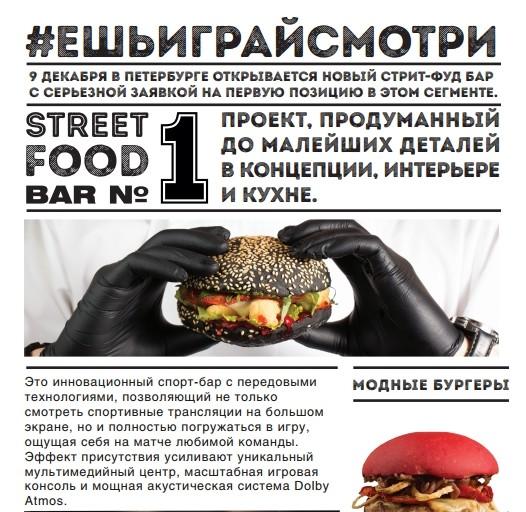 Street Food Bar №1 приглашает блогеров на открытие и тест нового меню!